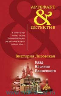 Клад Василия Блаженного : роман