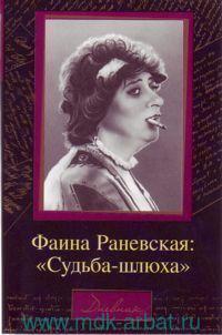 Фаина Раневская : «Судьба - шлюха»