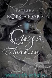 Слеза ангела : роман