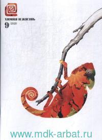 Химия и жизнь - XXI век. №9, 2020 : ежемесячный научно-популярный журнал