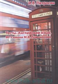 Сборник тестов по английскому языку для абитуриентов МГУ имени М. В. Ломоносова