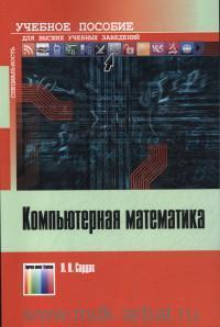 Компьютерная математика : учебное пособие для вузов