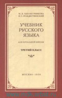 Русский язык : учебник для 3-го класса начальной школы