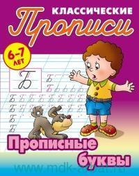Прописные буквы. 6-7 лет