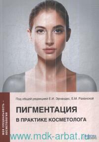 Пигментация в практике косметолога