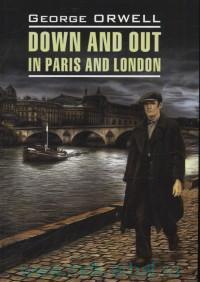 Фунты лиха в Париже и Лондоне = Down and out in Paris and London : книга для чтения на английском языке