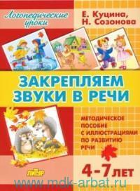 Закрепляем звуки и речи : ме6тодическое пособия с иллюстрациями по развитию речи (для детей 4-7 лет)