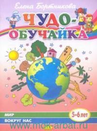 Мир вокруг нас (5-6 лет)