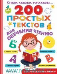 200 простых текстов для обучения чтению : сказки, рассказы, истории, загадки