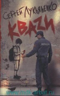 КВАZИ : фантастический роман