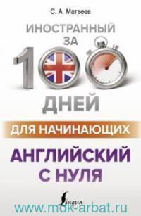 Английский с нуля