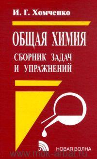 Общая химия : сборник задач и упражнений : учебное пособие