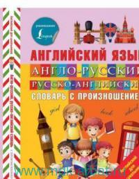 Английский язык. Англо-русский, русско-английский словарь с произношением