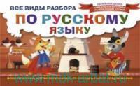 Все виды разбора по русскому языку : фонетический, морфологический, по составу, разбор предложения