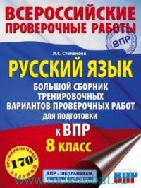 Русский язык : Большой сборник тренировочных вариантов проверочных работ для подготовки к ВПР : 8-й класс : 170 тренировочных заданий