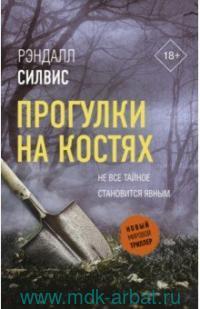 Прогулки на костях : роман