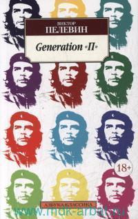 Generation «П» : роман