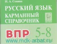 Русский язык : 5-8-й класс : ВПР : карманный справочник