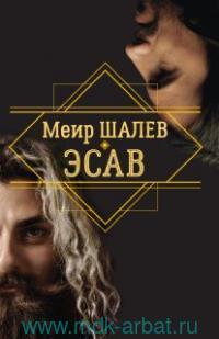 Эсав : роман