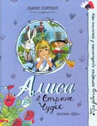 Алиса в Стране Чудес : сказочная повесть : пересказ с англ. Б. Заходера