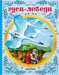 Гуси-лебеди : сказки