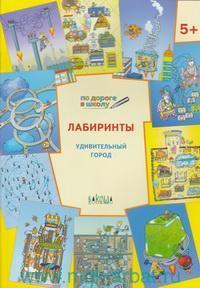 Лабиринты. Удивительный город : тетрадь для занятий с детьми 5-6 лет