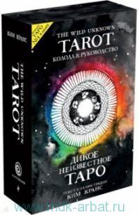 Дикое неизвестное Таро = The Wild Unknown Tarot  : 78 карт + руководство для гадания включающее 3 новых расклада