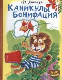 Каникулы Бонифация : сказка