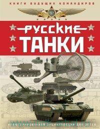 Русские танки : иллюстрированная энциклопедия для детей