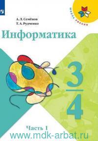 Информатика : 3-4-й классы : учебник для общеобразовательных организаций. Ч.1 (ФГОС)