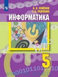 Информатика : 5-й класс : учебник для общеобразовательных организаций