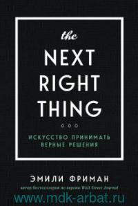 The Next Thing. Искусство принимать верные решения