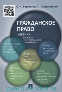 Гражданское право : учебник для среднего профессионального образования