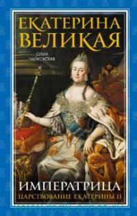 Екатерина Великая. Императрица: царствование Екатерины ll