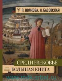 Средневековье : большая книга истории, искусства литературы