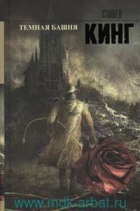 Темная башня : из цикла «Темная Башня» : роман