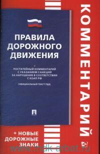 Правила дорожного движения : постатейный комментарий с указанием санкций за нарушение в соответствии с КОАП РФ