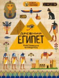 Древний Египет : иллюстрированный путеводитель