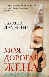 Моя дорогая жена : роман