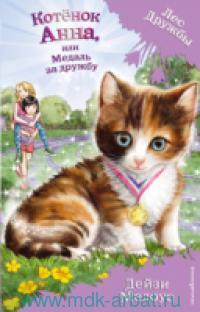 Котёнок Анна или Медаль за дружбу : повесть