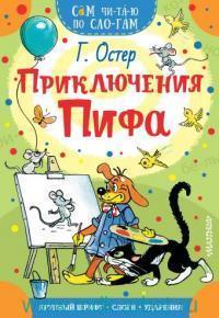 Приключения Пифа : сказочные истории