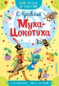 Муха-цокотуха : сказка