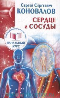 Сердце и сосуды : Информационно-Энергетическое Учение. Начальный курс