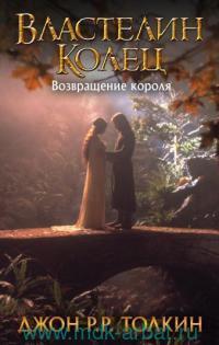 Властелин Колец. Трилогия. Т.3. Возвращение короля