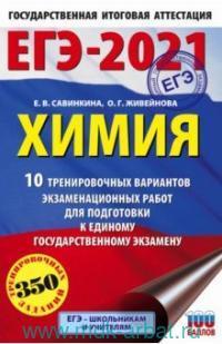 ЕГЭ-2021 : Химия : 10 тренировочных вариантов экзаменационных работ для подготовки к единому государственному экзамену