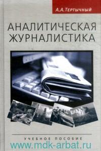 Аналитическая журналистика : учебное пособие для студентов вузов