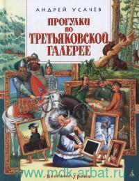Прогулки по Третьяковской галерее : стихи