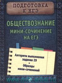 Обществознание : мини-сочинение на ЕГЭ : подготовка к ЕГЭ