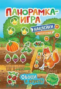 Овощи и фрукты : панорамка-игра