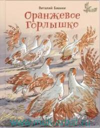 Оранжевое Горлышко : сказки